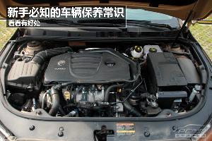车辆保养常识:更换机油、轮胎胎面检查