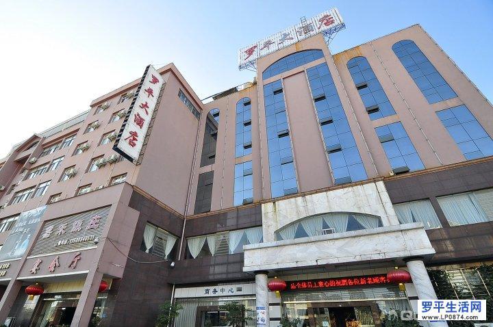 罗平大酒店
