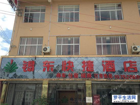 罗平锡东快捷酒店