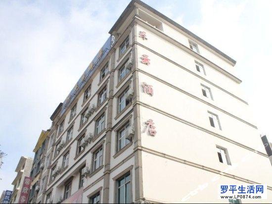 罗平县东云酒店