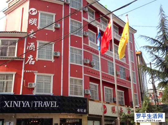 罗平县明豪酒店