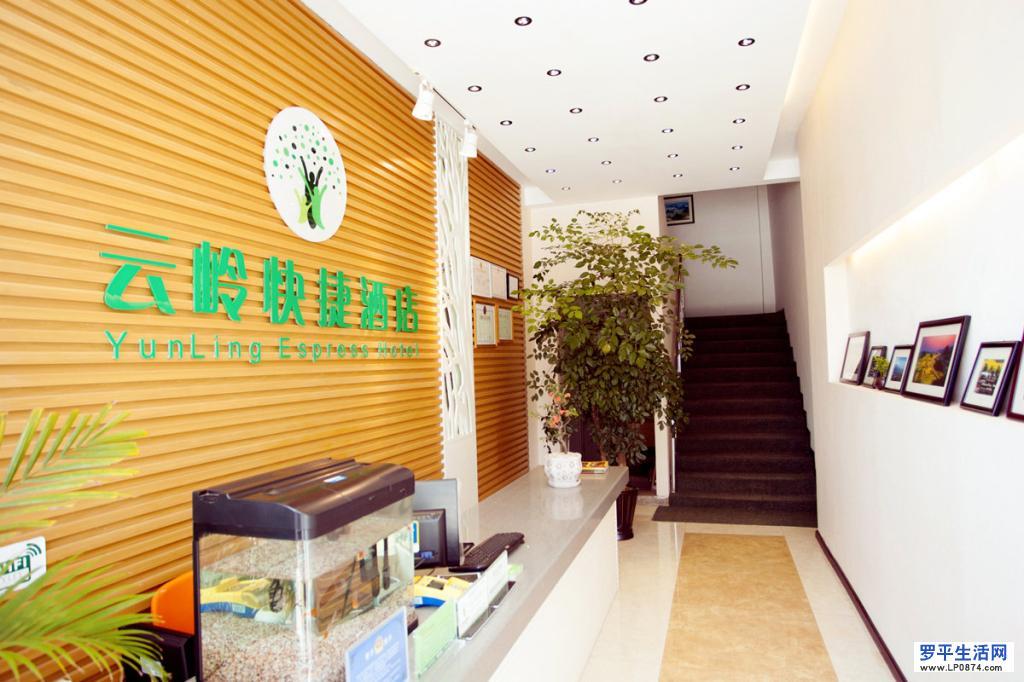 罗平云岭快捷酒店