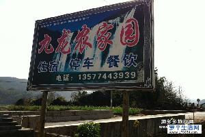 罗平九龙农家乐
