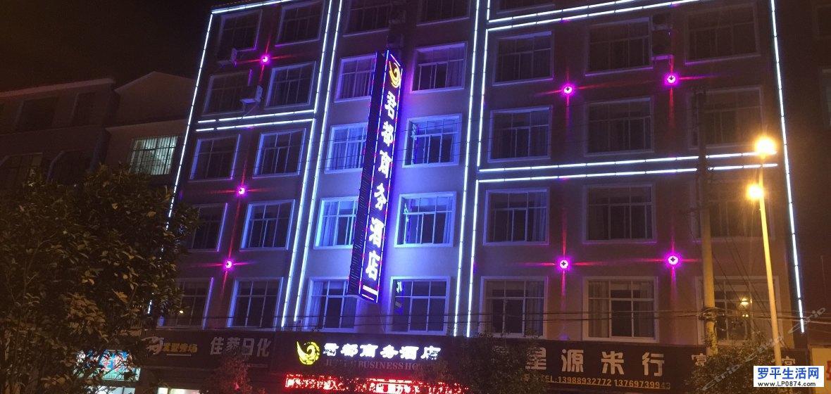 罗平君都商务酒店