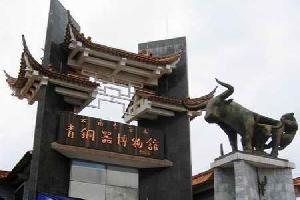 玉溪李家山青铜器博物馆