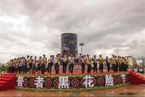 2015年中国云南普者黑花脸节活动日程安排