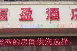 罗平福盈酒店