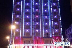 罗平君悦酒店