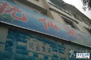罗平抚仙湖铜锅鱼铜锅饭