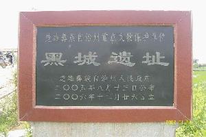 楚雄禄丰南诏黑城遗址