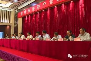 罗平县在全市旅发大会上成功签约1个旅游项目 投资额达10亿元