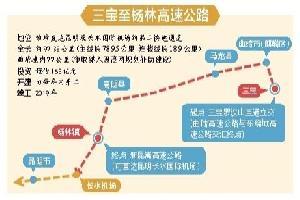 三宝至杨林高速力争在年内开建 建成后曲靖可直达长水机场