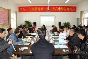 罗平县第一中学成功晋升为云南省一级三等高中
