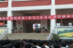 """罗平县九龙第三中学举行""""我的青春 我的梦""""主题演讲"""
