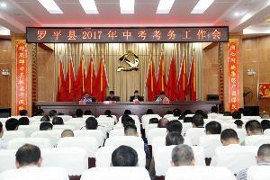 罗平县召开2017年中考考务工作会