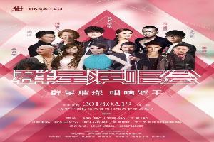 2018年罗平县菜花节大型演唱会将于2月19日举行-附明星及门票价格
