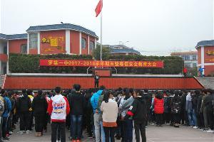 罗平县罗雄一中举行2017—2018学年末暨寒假安全教育大会