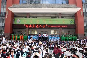 罗平县振兴小学第二届校园读书节起航