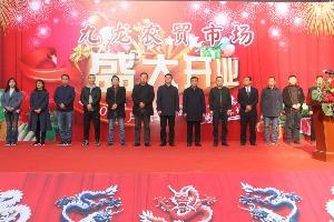 罗平县九龙农贸市场改扩建后盛大开业