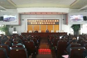 罗平县医保局召开2020年协议医药机构服务协议签订暨业务培训会议